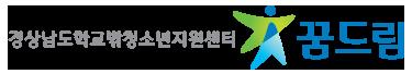 경상남도 학교밖청소년지원센터